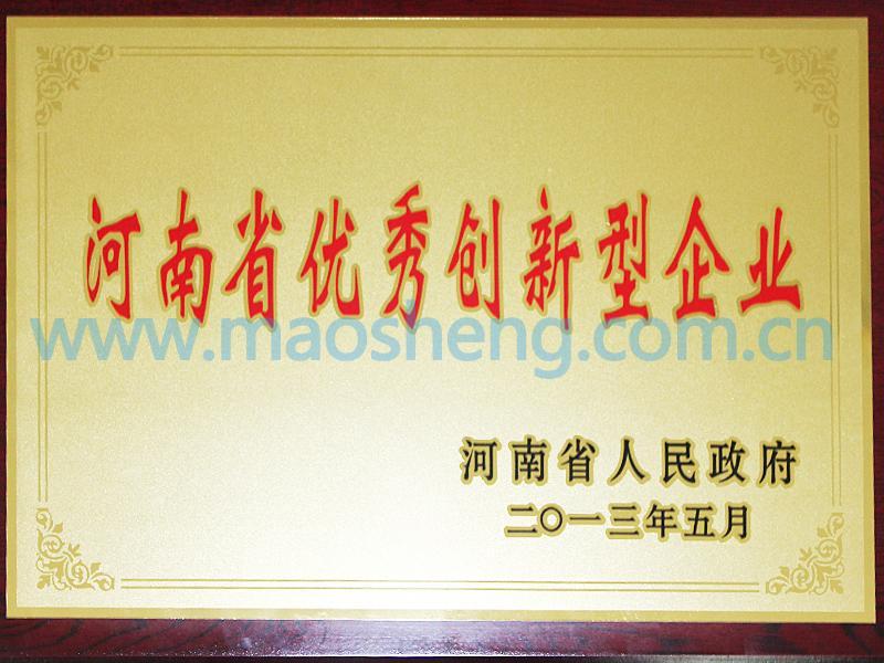 河南省优秀创新型企业