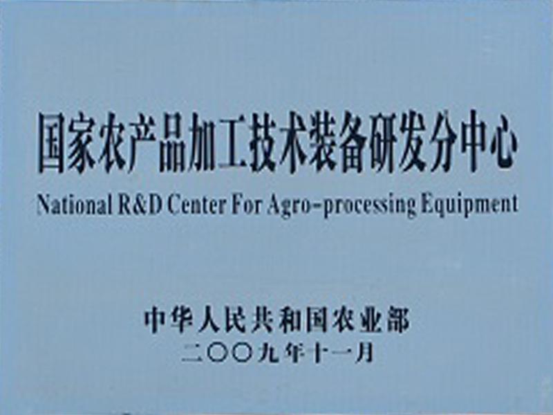 国家农产品加工技术装备研发分中心