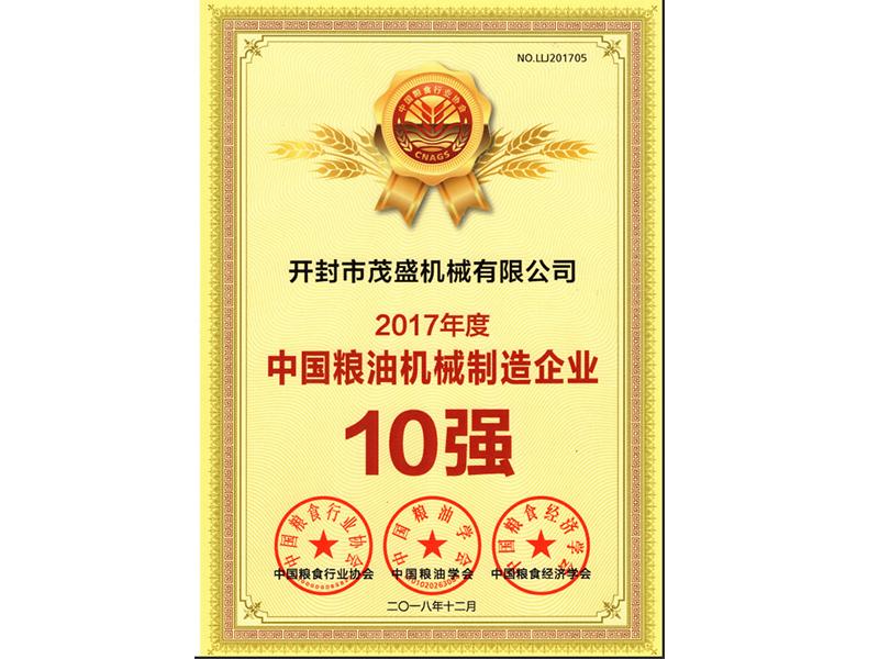 中国粮油机械制造企业10强(2017年度)